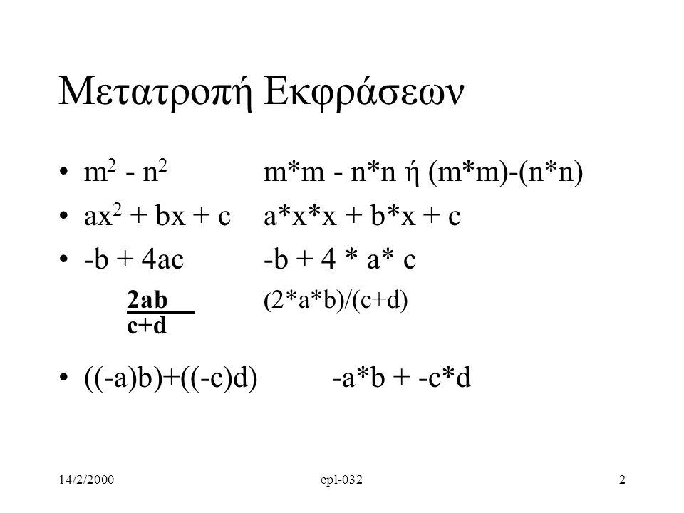 14/2/2000epl-0322 Μετατροπή Εκφράσεων m 2 - n 2 m*m - n*n ή (m*m)-(n*n) ax 2 + bx + ca*x*x + b*x + c -b + 4ac-b + 4 * a* c 2ab ( 2*a*b)/(c+d) c+d ((-a