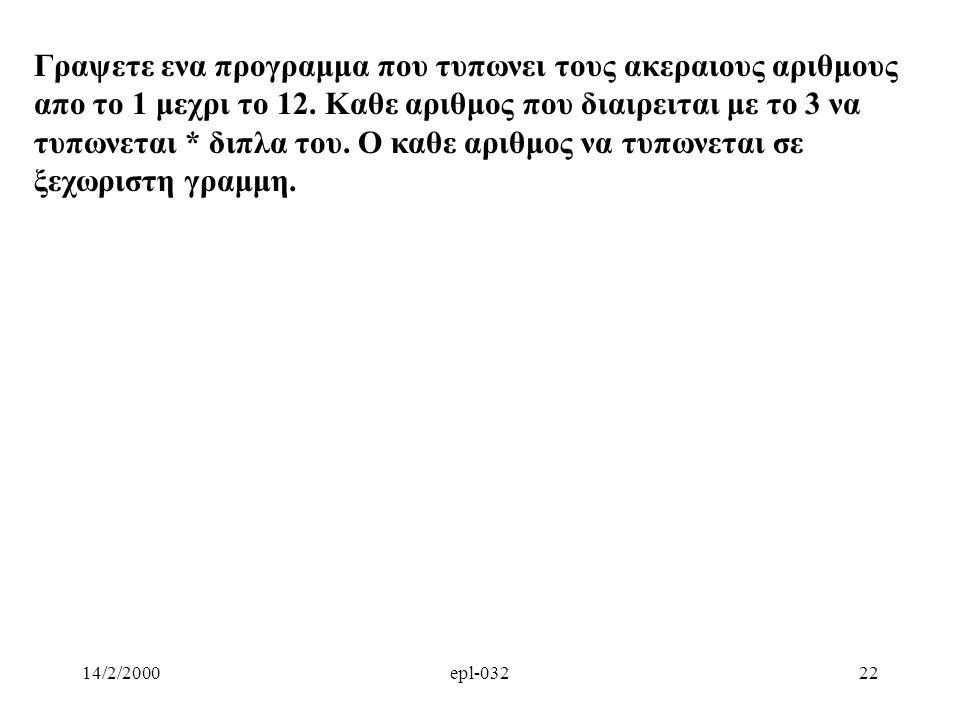 14/2/2000epl-03222 Γραψετε ενα προγραμμα που τυπωνει τους ακεραιους αριθμους απο το 1 μεχρι το 12. Καθε αριθμος που διαιρειται με το 3 να τυπωνεται *
