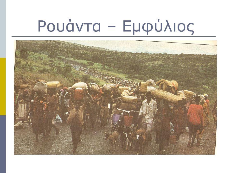 Ρουάντα – Εμφύλιος