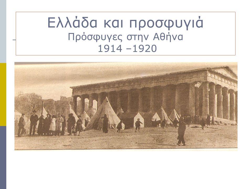 Ελλάδα και προσφυγιά Πρόσφυγες στην Αθήνα 1914 –1920