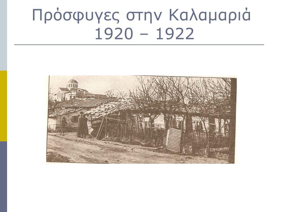 Πρόσφυγες στην Καλαμαριά 1920 – 1922