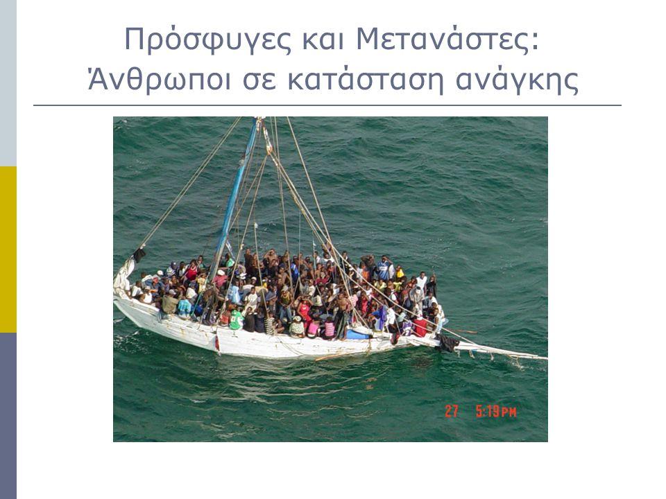 Πρόσφυγες και Μετανάστες: Άνθρωποι σε κατάσταση ανάγκης