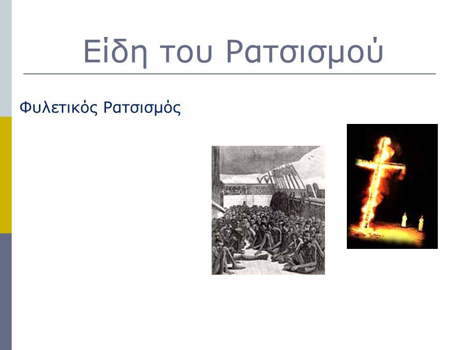Εθνικισμός (Σωβινισμός)