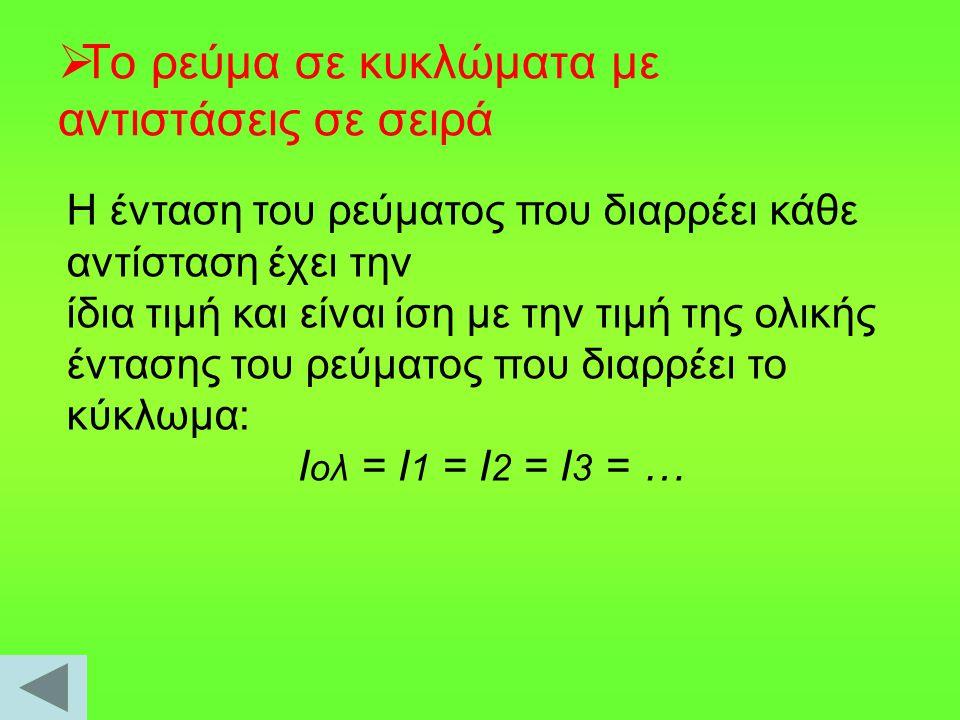 Απόδειξη Ο νόμος του Κίρκοφ για ρεύματα λέει: Ι 1 = Ι 2 = Ι 3 Ο νόμος του Κίρκοφ για τάσεις λέει: V 1 + V 2 = V 3 = I 1 R 1 + I 2 R 2 = I 3 R 1 + I 3 R 2 = I 3 ( R 1 + R 2 ) αλλά V 3 = I 3 R 3 άρα η ισοδύναμη αντίσταση των 2 αντιστάσεων σε σειρά είναι R 3 = R 1 + R 2