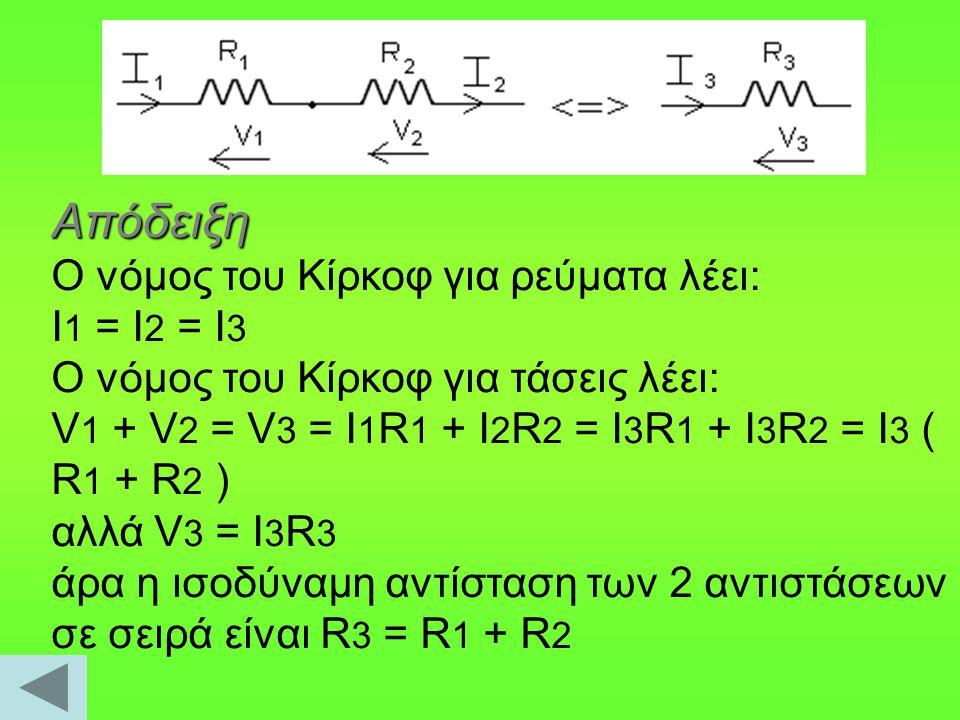Απόδειξη Ο νόμος του Κίρκοφ για ρεύματα λέει: Ι 1 = Ι 2 = Ι 3 Ο νόμος του Κίρκοφ για τάσεις λέει: V 1 + V 2 = V 3 = I 1 R 1 + I 2 R 2 = I 3 R 1 + I 3