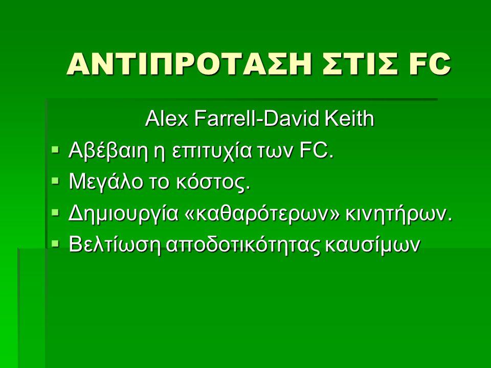ΑΝΤΙΠΡΟΤΑΣΗ ΣΤΙΣ FC Alex Farrell-David Keith  Αβέβαιη η επιτυχία των FC.  Μεγάλο το κόστος.  Δημιουργία «καθαρότερων» κινητήρων.  Βελτίωση αποδοτι