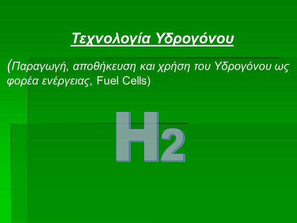 ΑΝΑΓΚΗ ΓΙΑ ΕΝΕΡΓΕΙΑ  Η υδρογονοκίνηση μελετάται σήμερα με 2 τρόπους 1)Σε συμβατικά αυτοκίνητα που κυκλοφορούν είδη σαν πρόσθετο καύσιμο βελτίωσης της καύσης.