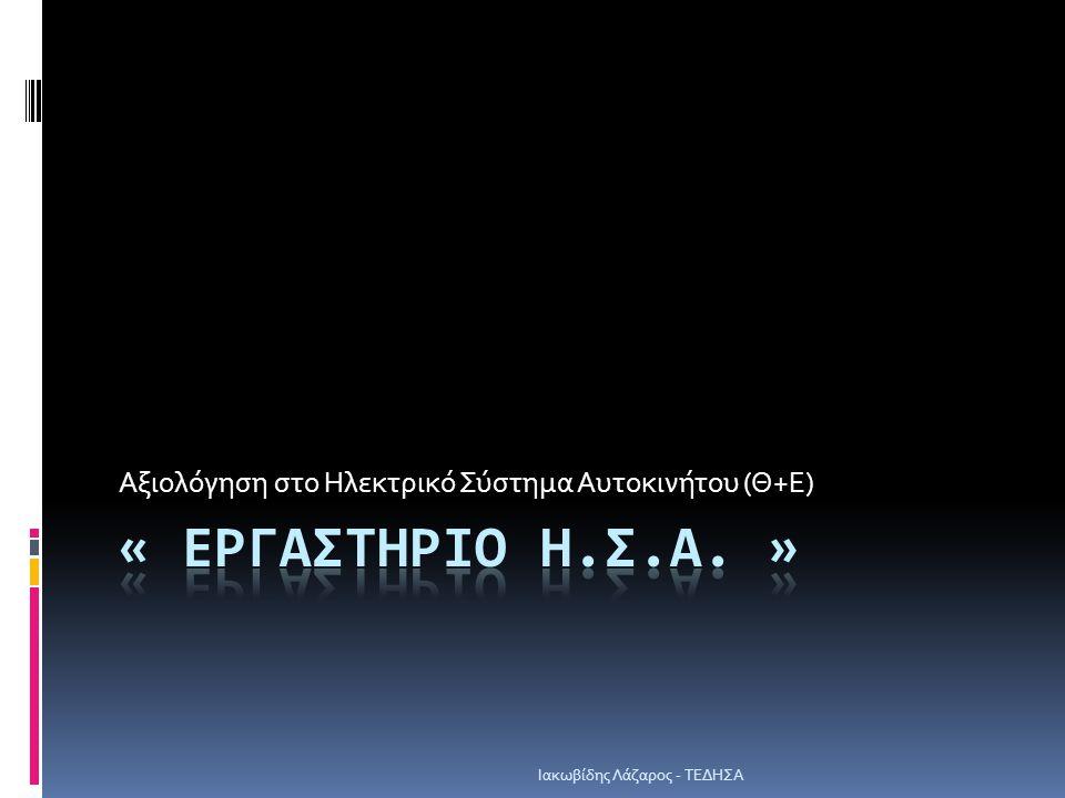 Αξιολόγηση στο Ηλεκτρικό Σύστημα Αυτοκινήτου (Θ+Ε) Iακωβίδης Λάζαρος - ΤΕΔΗΣΑ