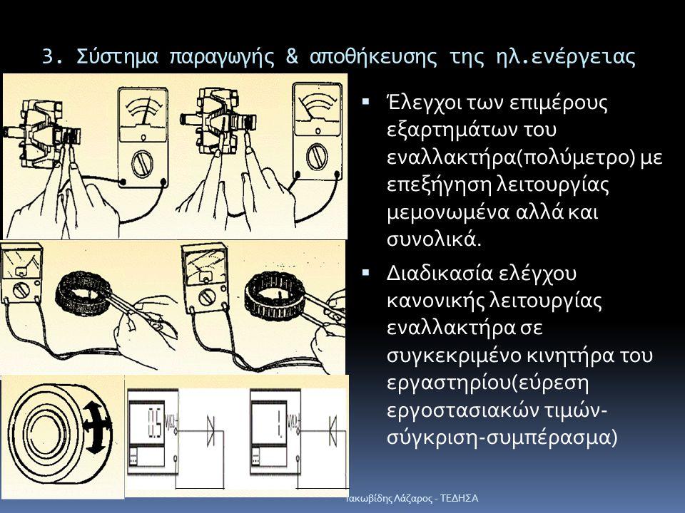 3. Σύστημα παραγωγής & αποθήκευσης της ηλ.ενέργειας  Έλεγχοι των επιμέρους εξαρτημάτων του εναλλακτήρα(πολύμετρο) με επεξήγηση λειτουργίας μεμονωμένα