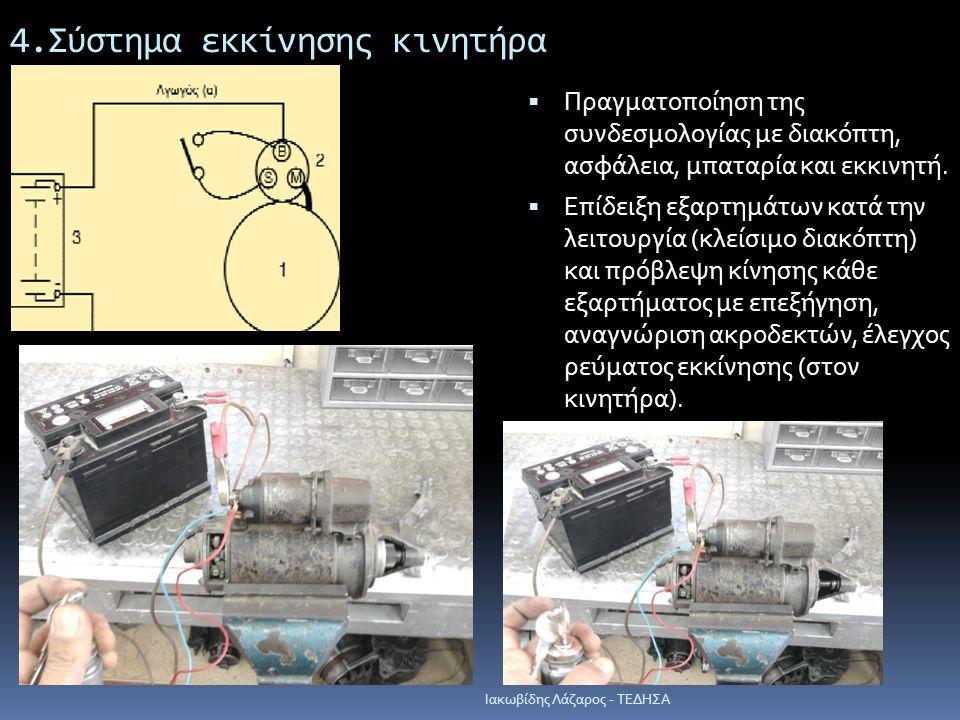 4.Σύστημα εκκίνησης κινητήρα  Πραγματοποίηση της συνδεσμολογίας με διακόπτη, ασφάλεια, μπαταρία και εκκινητή.  Επίδειξη εξαρτημάτων κατά την λειτουρ