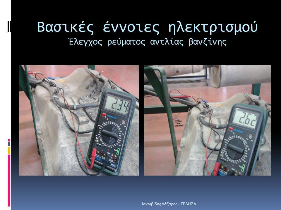 Βασικές έννοιες ηλεκτρισμού Έλεγχος ρεύματος αντλίας βανζίνης Iακωβίδης Λάζαρος - ΤΕΔΗΣΑ