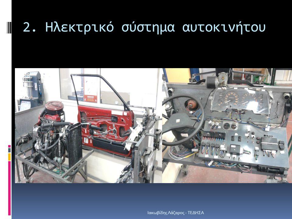 2. Ηλεκτρικό σύστημα αυτοκινήτου Iακωβίδης Λάζαρος - ΤΕΔΗΣΑ