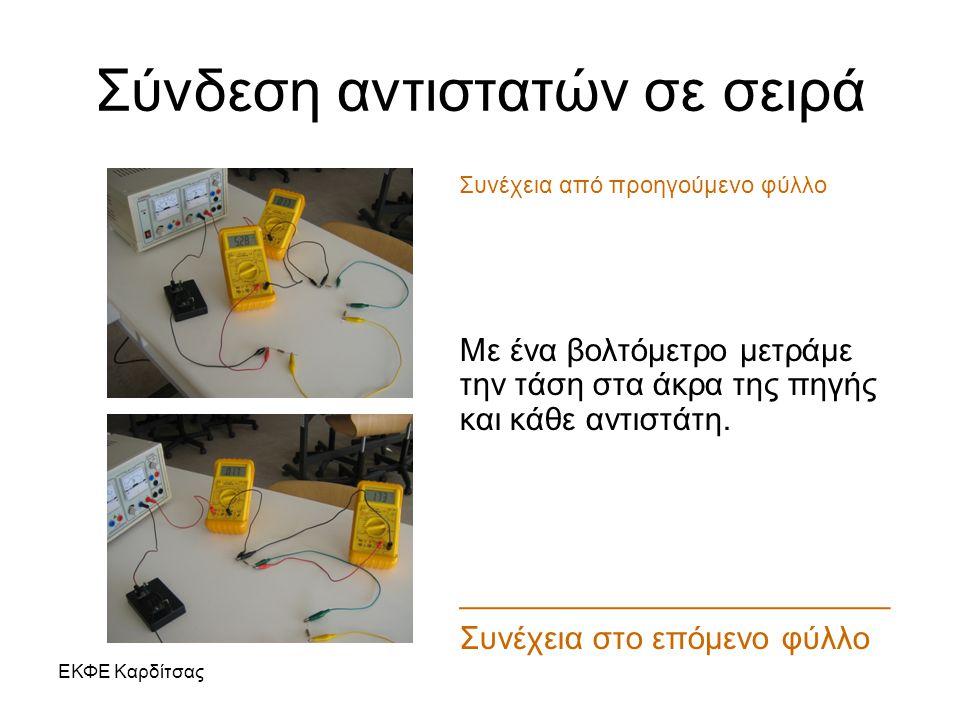 Σύνδεση αντιστατών σε σειρά Συνέχεια από προηγούμενο φύλλο Ένα αμπερόμετρο μας δείχνει το ρεύμα στην πηγή και σε κάθε αντιστάτη (το συνδέουμε διαδοχικά μεταξύ πηγής και 1 ου αντιστάτη, μεταξύ 1 ου και 2 ου αντιστάτη κ.ο.κ.).