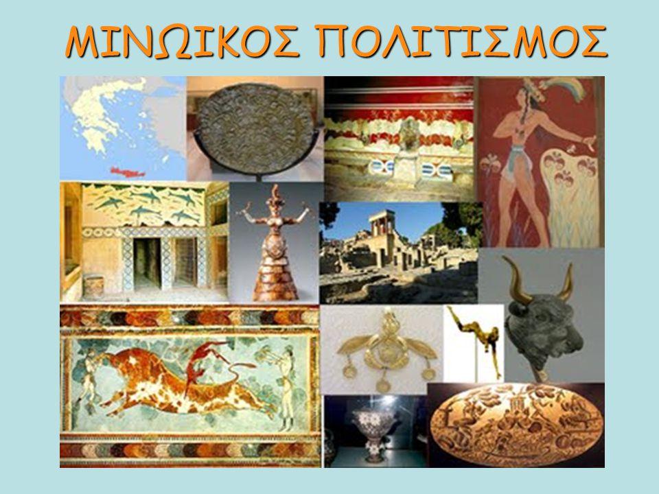 ΜΙΝΩΙΚΟΣ ΠΟΛΙΤΙΣΜΟΣ ( 6.000- 3.000 π.Χ.)  6.000 π.Χ.