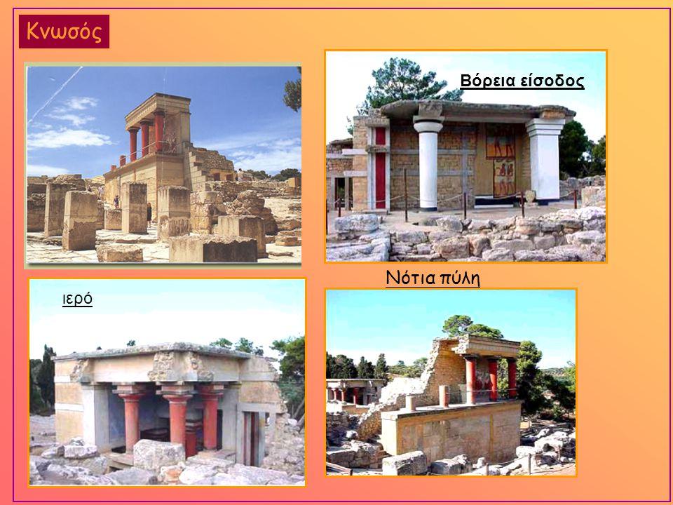 Νότια πύλη Κνωσός Βόρεια είσοδος ιερό