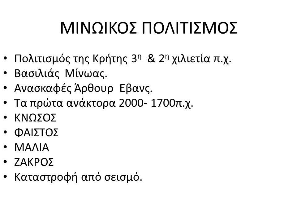 ΜΙΝΩΙΚΟΣ ΠΟΛΙΤΙΣΜΟΣ Πολιτισμός της Κρήτης 3 η & 2 η χιλιετία π.χ. Βασιλιάς Μίνωας. Ανασκαφές Άρθουρ Εβανς. Τα πρώτα ανάκτορα 2000- 1700π.χ. ΚΝΩΣΟΣ ΦΑΙ