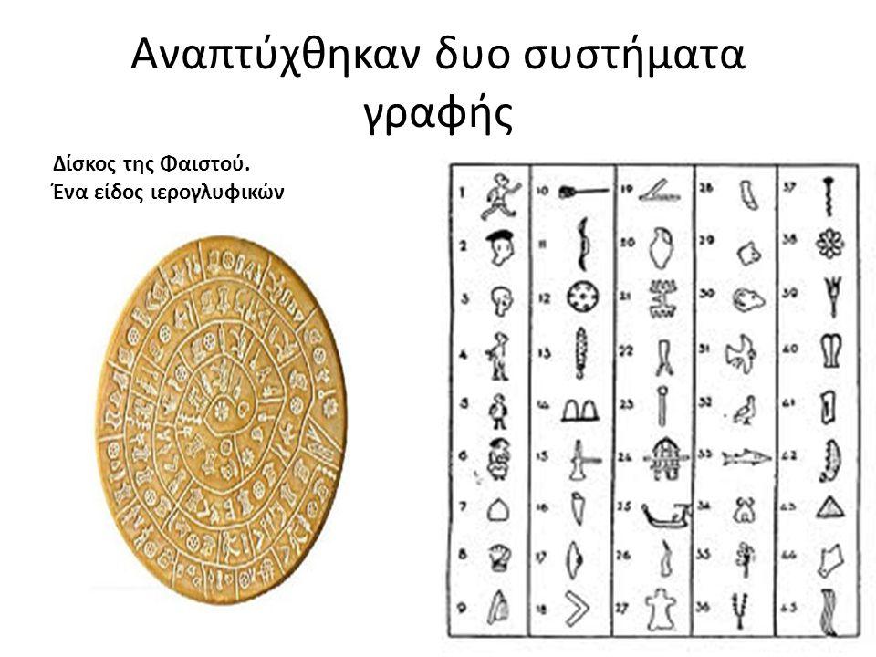Αναπτύχθηκαν δυο συστήματα γραφής Δίσκος της Φαιστού. Ένα είδος ιερογλυφικών
