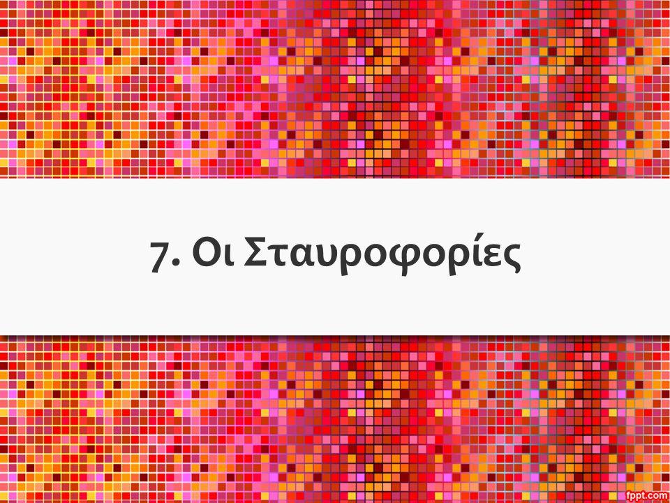 Ερωτήσεις Τράπεζας Θεμάτων Να συμπληρώσετε τα κενά του αποσπάσματος, βάζοντας στην κατάλληλη θέση μία από τις ακόλουθες λέξεις (δύο λέξεις περισσεύουν): Αίγυπτος, Ιερουσαλήμ, Ιννοκέντιος Γ΄, Ουρβανός Β΄, Ανατολή, Βενετία, Συρία.