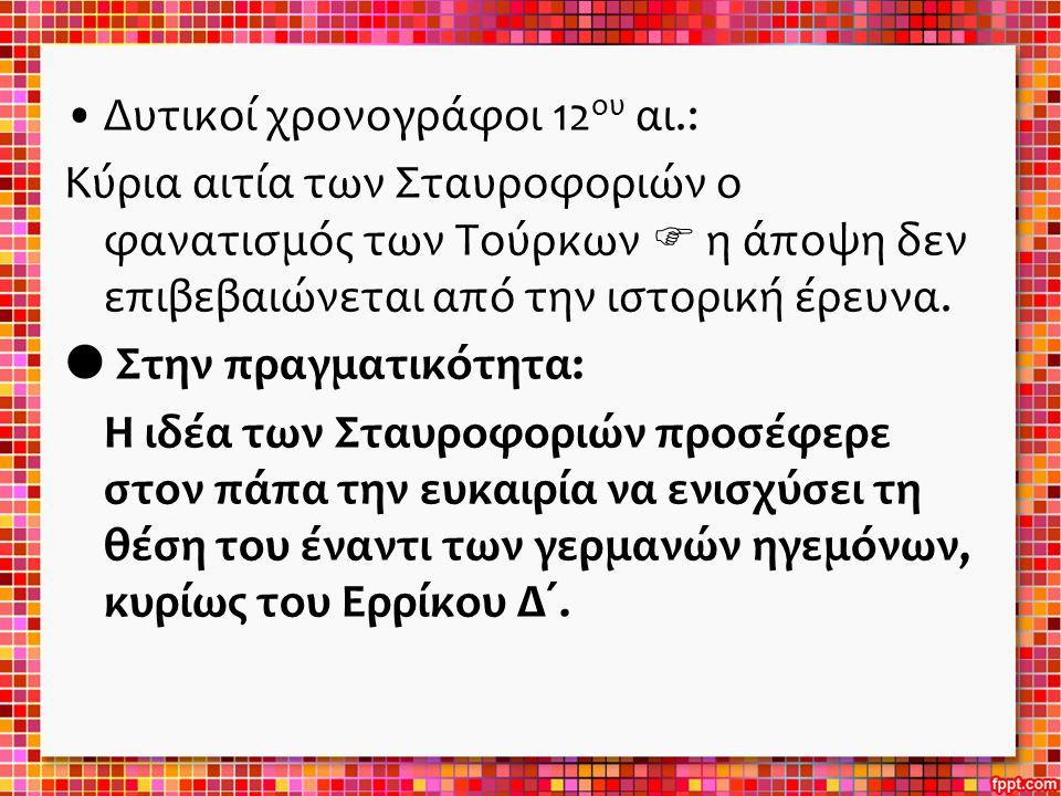 Δυτικοί χρονογράφοι 12 ου αι.: Κύρια αιτία των Σταυροφοριών ο φανατισμός των Τούρκων  η άποψη δεν επιβεβαιώνεται από την ιστορική έρευνα.  Στην πραγ
