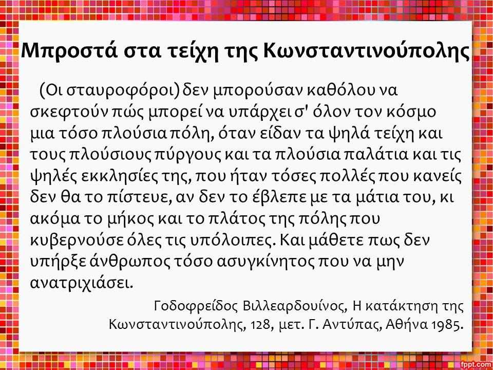 Ερωτήσεις Τράπεζας Θεμάτων Ποιο ήταν το πολιτικό και ιδεολογικό κλίμα μέσα στο οποίο εκδηλώθηκε η Τέταρτη Σταυροφορία; Πότε έγινε η άλωση της Κωνσταντινούπολης από τους Σταυροφόρους και ποια ήταν η στάση τους, όταν εισέβαλαν στην Πόλη; Να αποδώσετε το περιεχόμενο των ιστορικών όρων: Σταυροφορίες, Διανομή της Ρωμανίας.