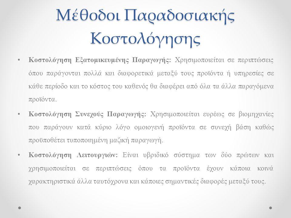 Μέθοδοι Παραδοσιακής Κοστολόγησης Κοστολόγηση Εξατομικευμένης Παραγωγής: Χρησιμοποιείται σε περιπτώσεις όπου παράγονται πολλά και διαφορετικά μεταξύ τ
