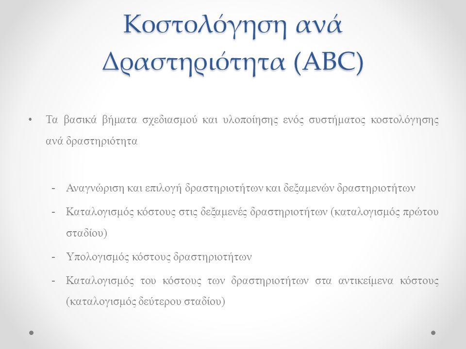 Κοστολόγηση ανά Δραστηριότητα (ABC) Τα βασικά βήματα σχεδιασμού και υλοποίησης ενός συστήματος κοστολόγησης ανά δραστηριότητα -Αναγνώριση και επιλογή