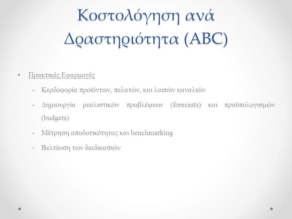 Κοστολόγηση ανά Δραστηριότητα (ABC) Πρακτικές Εφαρμογές -Κερδοφορία προϊόντων, πελατών, και λοιπών καναλιών -Δημιουργία ρεαλιστικών προβλέψεων (foreca