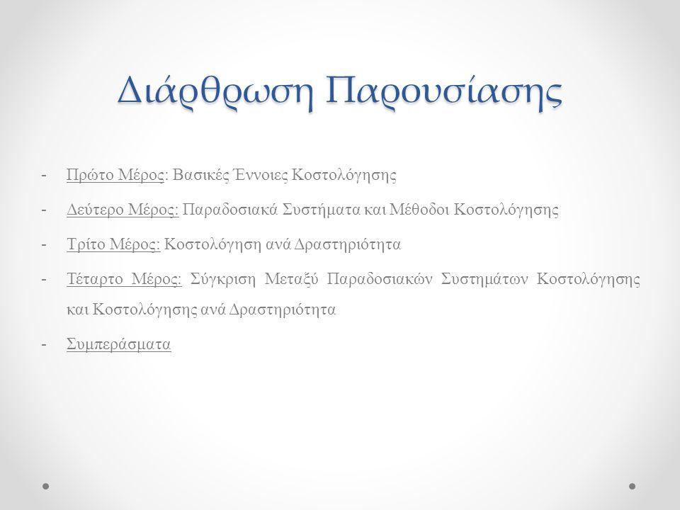 Διάρθρωση Παρουσίασης -Πρώτο Μέρος: Βασικές Έννοιες Κοστολόγησης -Δεύτερο Μέρος: Παραδοσιακά Συστήματα και Μέθοδοι Κοστολόγησης -Τρίτο Μέρος: Κοστολόγ
