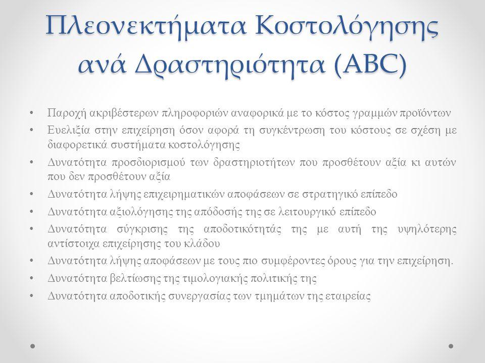 Πλεονεκτήματα Κοστολόγησης ανά Δραστηριότητα (ABC) Παροχή ακριβέστερων πληροφοριών αναφορικά με το κόστος γραμμών προϊόντων Ευελιξία στην επιχείρηση ό