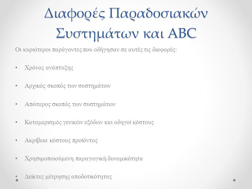 Διαφορές Παραδοσιακών Συστημάτων και ABC Οι κυριότεροι παράγοντες που οδήγησαν σε αυτές τις διαφορές: Χρόνος ανάπτυξης Αρχικός σκοπός των συστημάτων Α