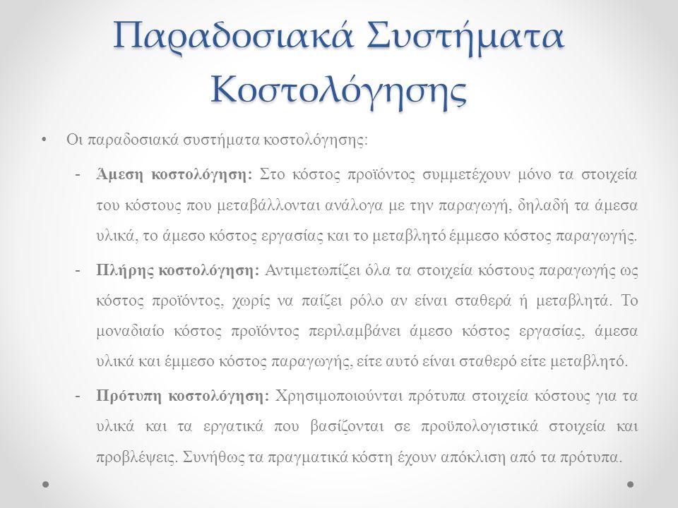Παραδοσιακά Συστήματα Κοστολόγησης Οι παραδοσιακά συστήματα κοστολόγησης: -Άμεση κοστολόγηση: Στο κόστος προϊόντος συμμετέχουν μόνο τα στοιχεία του κό