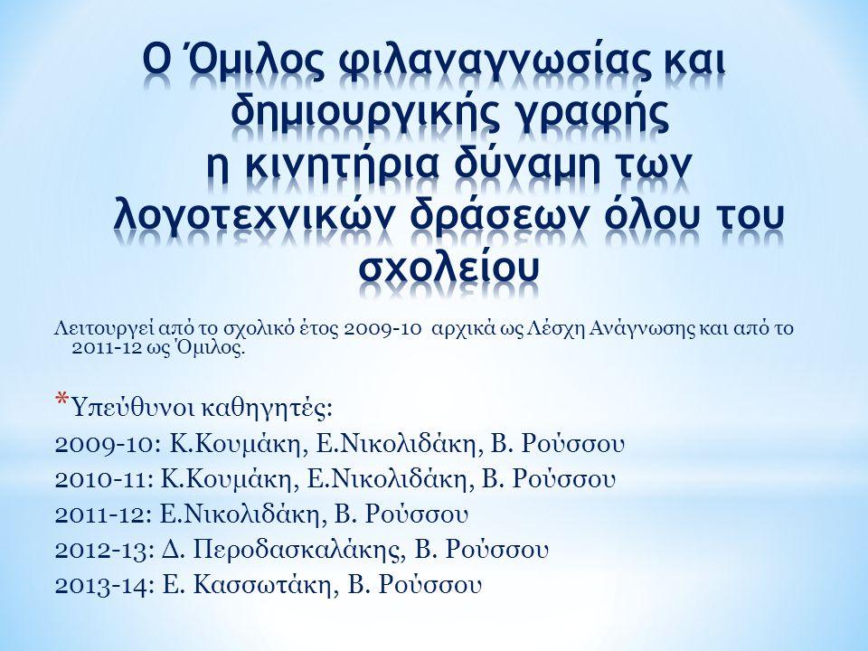 Λειτουργεί από το σχολικό έτος 2009-10 αρχικά ως Λέσχη Ανάγνωσης και από το 2011-12 ως Όμιλος. * Υπεύθυνοι καθηγητές: 2009-10: Κ.Κουμάκη, Ε.Νικολιδάκη