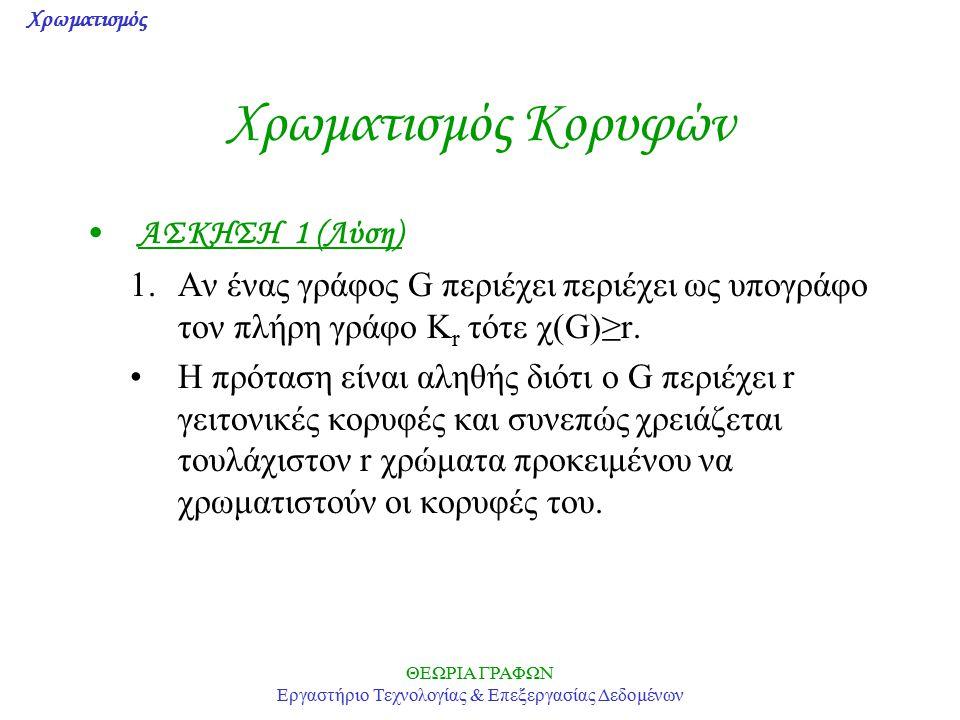 Χρωματισμός ΘΕΩΡΙΑ ΓΡΑΦΩΝ Εργαστήριο Τεχνολογίας & Επεξεργασίας Δεδομένων Χρωματισμός Κορυφών ΑΣΚΗΣΗ 1 (Λύση) 1.Αν ένας γράφος G περιέχει περιέχει ως