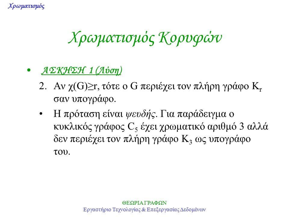 Χρωματισμός ΘΕΩΡΙΑ ΓΡΑΦΩΝ Εργαστήριο Τεχνολογίας & Επεξεργασίας Δεδομένων Χρωματισμός Κορυφών ΑΣΚΗΣΗ 1 (Λύση) 2.Αν χ(G)≥r, τότε ο G περιέχει τον πλήρη