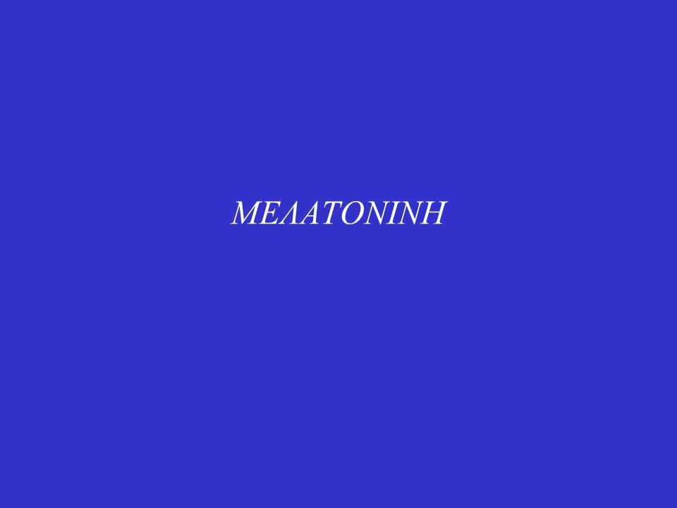 Η μελατονίνη είναι μία ορμόνη που συντίθεται από το κωνάριο.