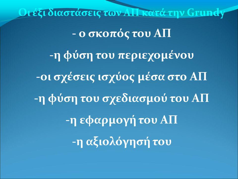 Οι έξι διαστάσεις των ΑΠ κατά την Grundy - ο σκοπός του ΑΠ -η φύση του περιεχομένου -οι σχέσεις ισχύος μέσα στο ΑΠ -η φύση του σχεδιασμού του ΑΠ -η εφαρμογή του ΑΠ -η αξιολόγησή του