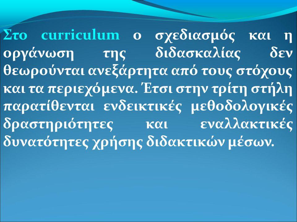 Στο curriculum ο σχεδιασμός και η οργάνωση της διδασκαλίας δεν θεωρούνται ανεξάρτητα από τους στόχους και τα περιεχόμενα. Έτσι στην τρίτη στήλη παρατί