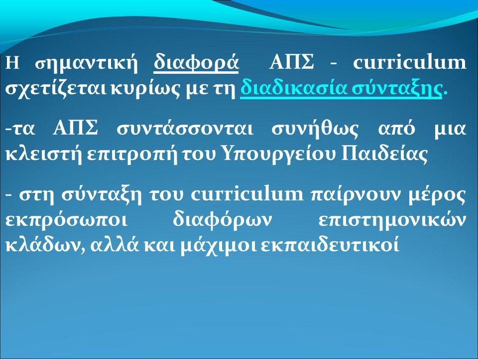 Η σ ημαντική διαφορά ΑΠΣ - curriculum σχετίζεται κυρίως με τη διαδικασία σύνταξης. -τα ΑΠΣ συντάσσονται συνήθως από μια κλειστή επιτροπή του Υπουργείο