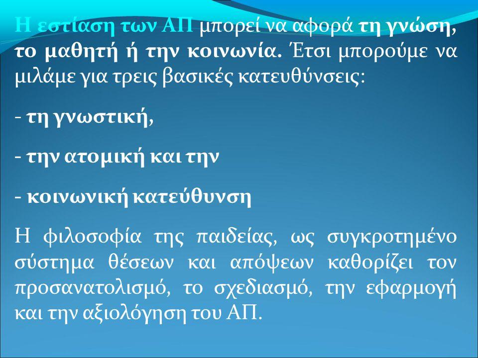Αναλυτικά Προγράμματα- Προγράμματα Σπουδών στην Ελλάδα Από τη μεταπολίτευση μέχρι σήμερα: γενική θεώρηση - Η επιστημονική συζήτηση για τα Αναλυτικά Προγράμματα στην Ελλάδα ανάγεται στα τέλη της δεκαετίας του ΄70 και στις αρχές της δεκαετίας του ΄80 και συνδέεται με το αίτημα της μεταρρύθμισης των μορφωτικών αγαθών, και εν γένει με την εσωτερική εκπαιδευτική μεταρρύθμιση του ελληνικού σχολείου - Προϊόν της μεταπολίτευσης του 1974, τοποθετημένο στη συγκυρία της ένταξης της Ελλάδα στις Ευρωπαϊκές Κοινότητες αποτελεί η σύνταξη νέου ΑΠ.