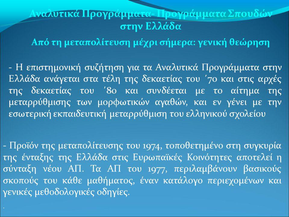 Αναλυτικά Προγράμματα- Προγράμματα Σπουδών στην Ελλάδα Από τη μεταπολίτευση μέχρι σήμερα: γενική θεώρηση - Η επιστημονική συζήτηση για τα Αναλυτικά Πρ