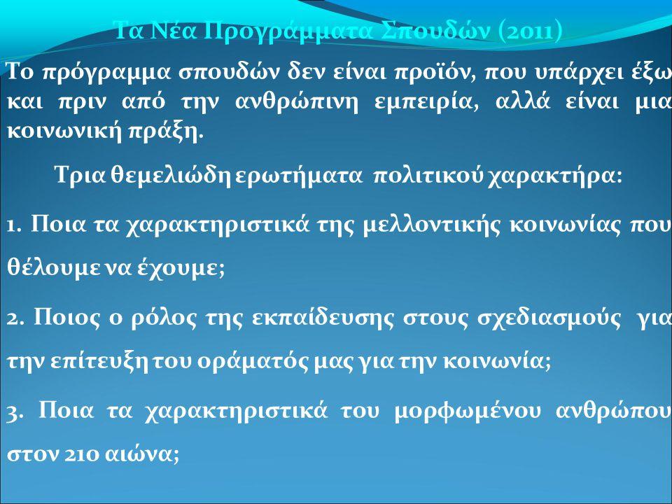 Τα Νέα Προγράμματα Σπουδών (2011) Το πρόγραμμα σπουδών δεν είναι προϊόν, που υπάρχει έξω και πριν από την ανθρώπινη εμπειρία, αλλά είναι μια κοινωνική πράξη.