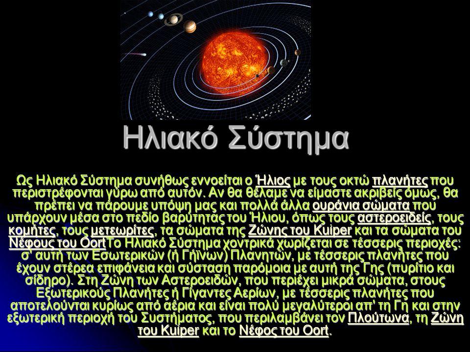 Ηλιακό Σύστημα Ως Ηλιακό Σύστημα συνήθως εννοείται ο Ήλιος με τους οκτώ πλανήτες που περιστρέφονται γύρω από αυτόν.