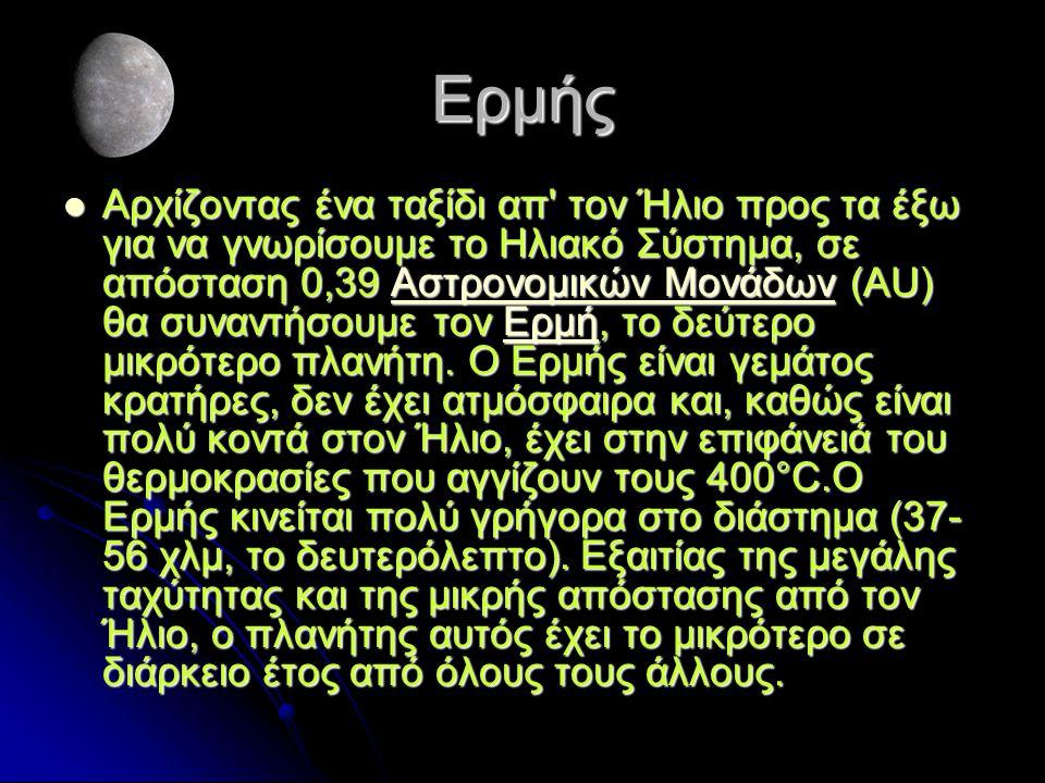 Αφροδίτη Επόμενος πλανήτης, στις 0,72 AU, είναι η Αφροδίτη.