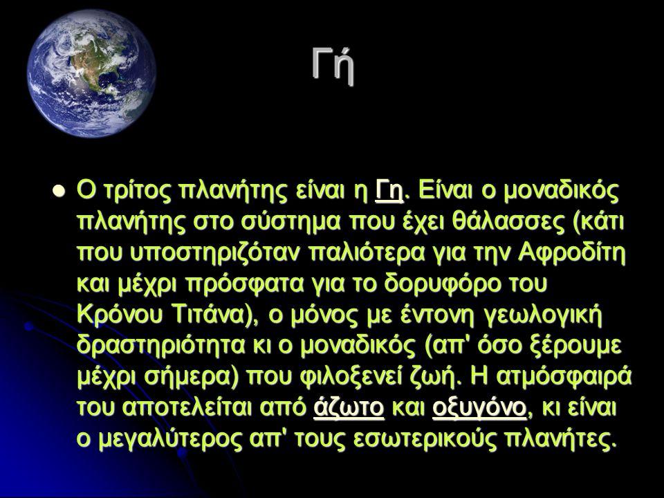 Γή Ο τρίτος πλανήτης είναι η Γη.