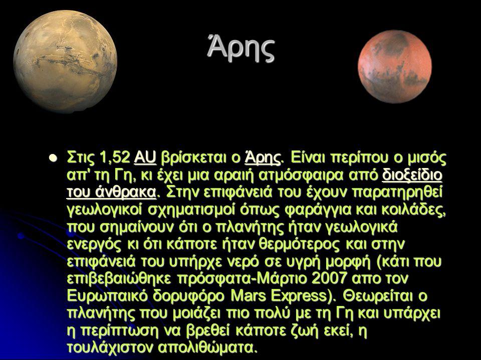 Δίας Ο Δίας, στις 5,2 AU, είναι ο μεγαλύτερος απ τους πλανήτες (έχει το διπλάσιο μέγεθος από ολους τους άλλους πλανήτες του ηλιακού μας συστήματος μαζί).