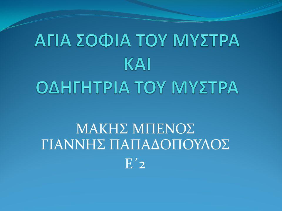 ΜΑΚΗΣ ΜΠΕΝΟΣ ΓΙΑΝΝΗΣ ΠΑΠΑΔΟΠΟΥΛΟΣ Ε΄2