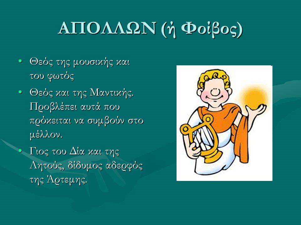 ΑΠΟΛΛΩΝ (ή Φοίβος) Θεός της μουσικής και του φωτόςΘεός της μουσικής και του φωτός Θεός και της Μαντικής.