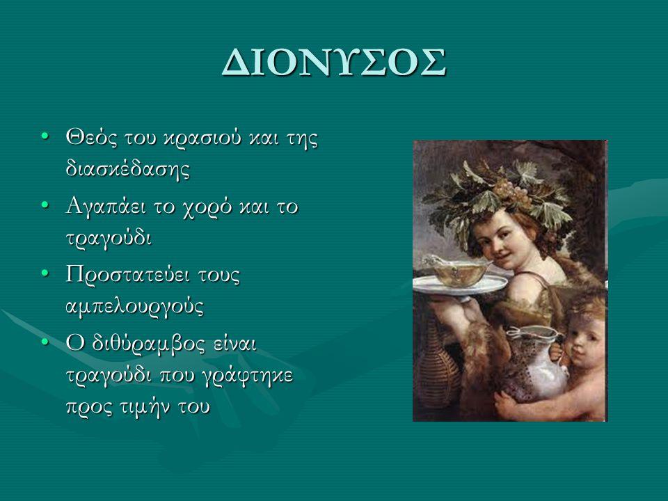 ΔΙΟΝΥΣΟΣ Θεός του κρασιού και της διασκέδασηςΘεός του κρασιού και της διασκέδασης Αγαπάει το χορό και το τραγούδιΑγαπάει το χορό και το τραγούδι Προστατεύει τους αμπελουργούςΠροστατεύει τους αμπελουργούς Ο διθύραμβος είναι τραγούδι που γράφτηκε προς τιμήν τουΟ διθύραμβος είναι τραγούδι που γράφτηκε προς τιμήν του