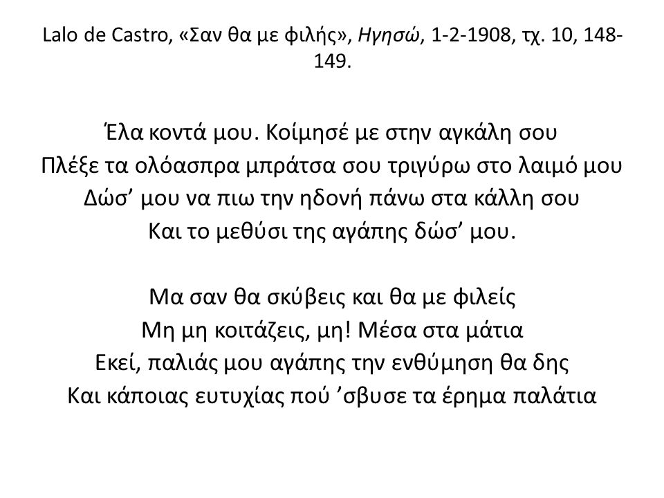 Lalo de Castro, «Σαν θα με φιλής», Ηγησώ, 1-2-1908, τχ.