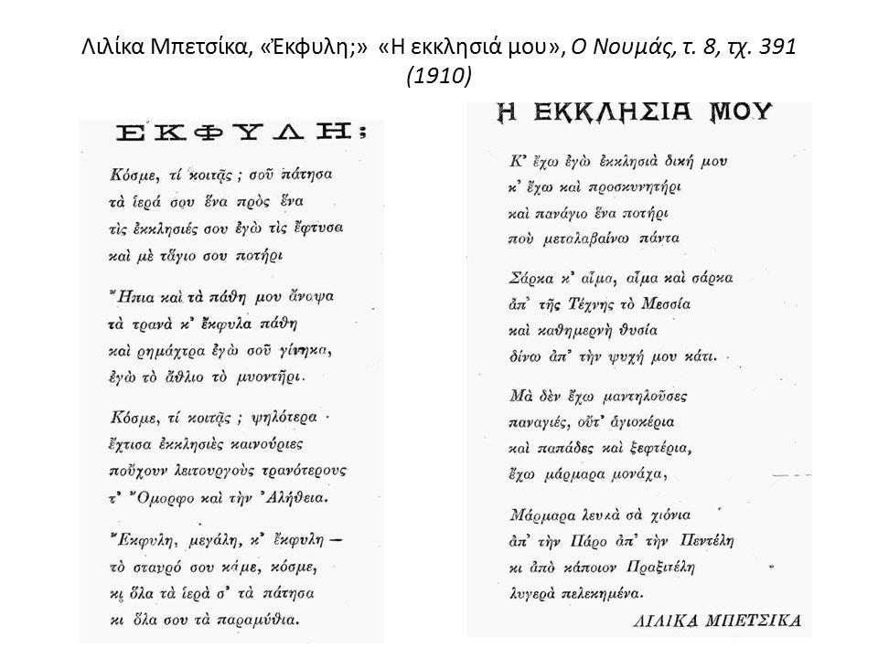 Λιλίκα Μπετσίκα, «Ἐκφυλη;» «Η εκκλησιά μου», Ο Νουμάς, τ. 8, τχ. 391 (1910)